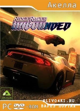 Ridge Racer Unbounded - 1.02 (ENG/RUS/2012/PC/RePack)