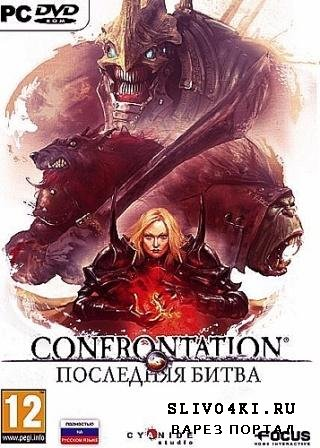 Confrontation / Последняя битва (2012/RUS/PC/Repack by R.G.World Games)
