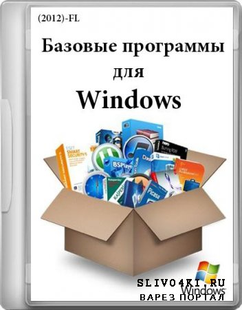 Базовые программы для Windows (2012) - FL